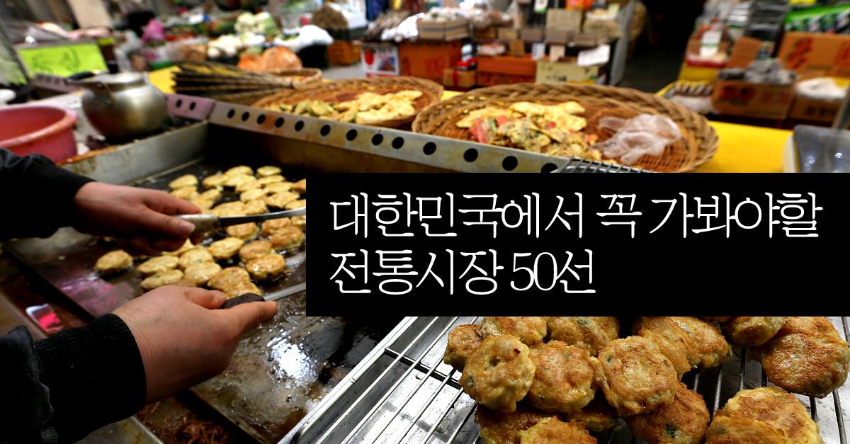 대한민국에서 꼭 가봐야할 전통시장 50선