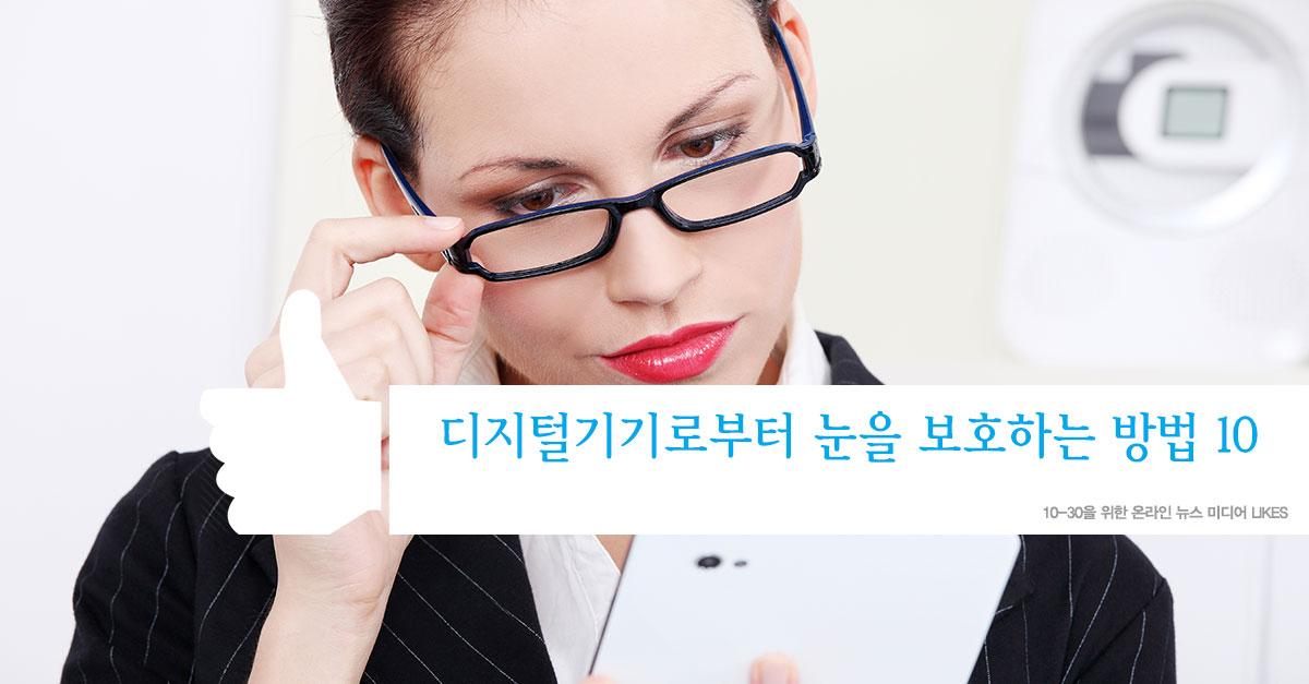 디지털기기로부터 눈을 보호하는 10가지 방법