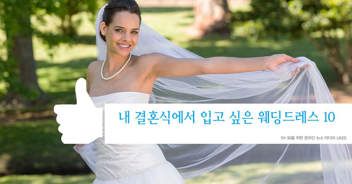 내 결혼식에서 입고 싶은 웨딩드레스 10
