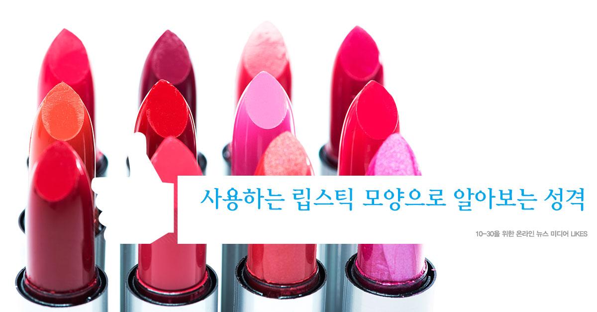 사용하는 립스틱 모양으로 알아보는 성격