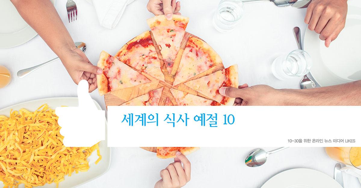 세계의 식사 예절 10