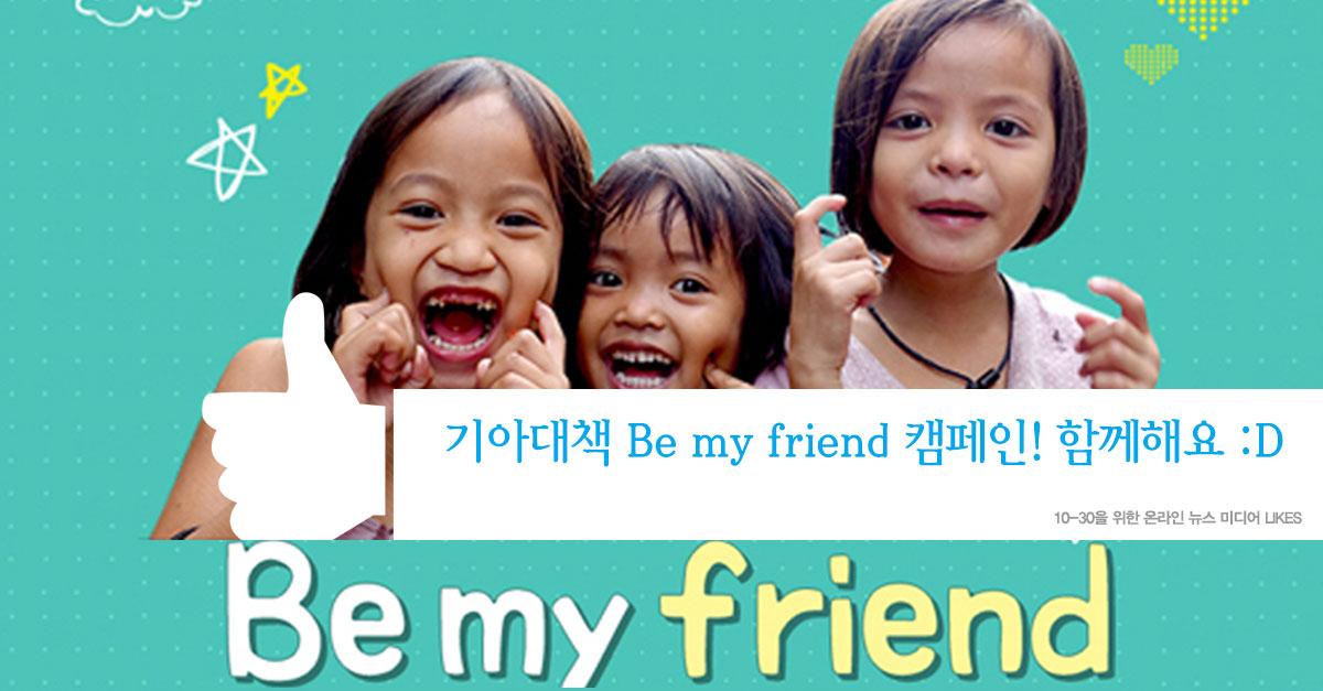 기아대책 Be my friend 캠페인! 함께해요 :D