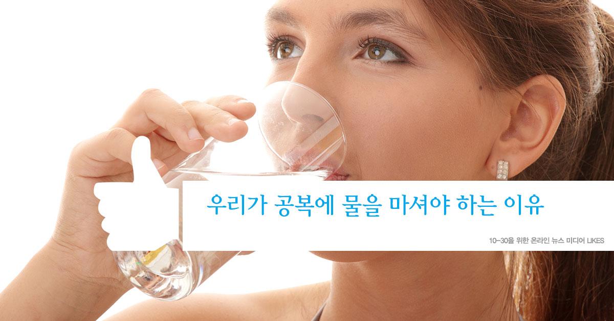 우리가 공복에 물을 마셔야 하는 이유