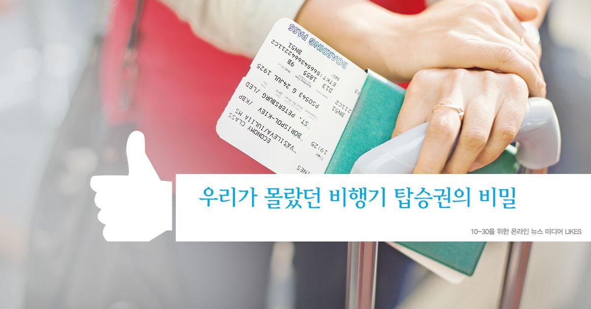 우리가 몰랐던 비행기 탑승권의 비밀!