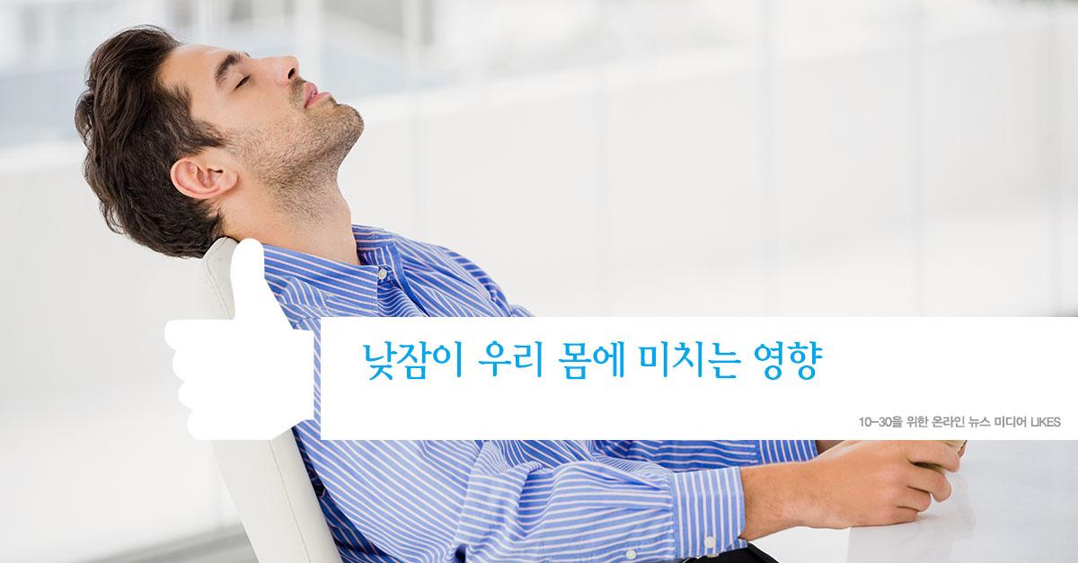 낮잠이 우리 몸에 미치는 영향