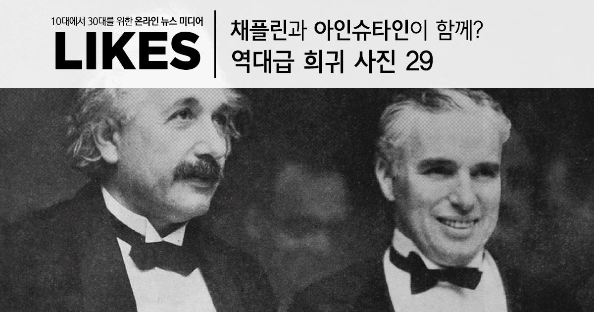 채플린과 아이슈타인이 함께? 역대급 희귀 사진 29