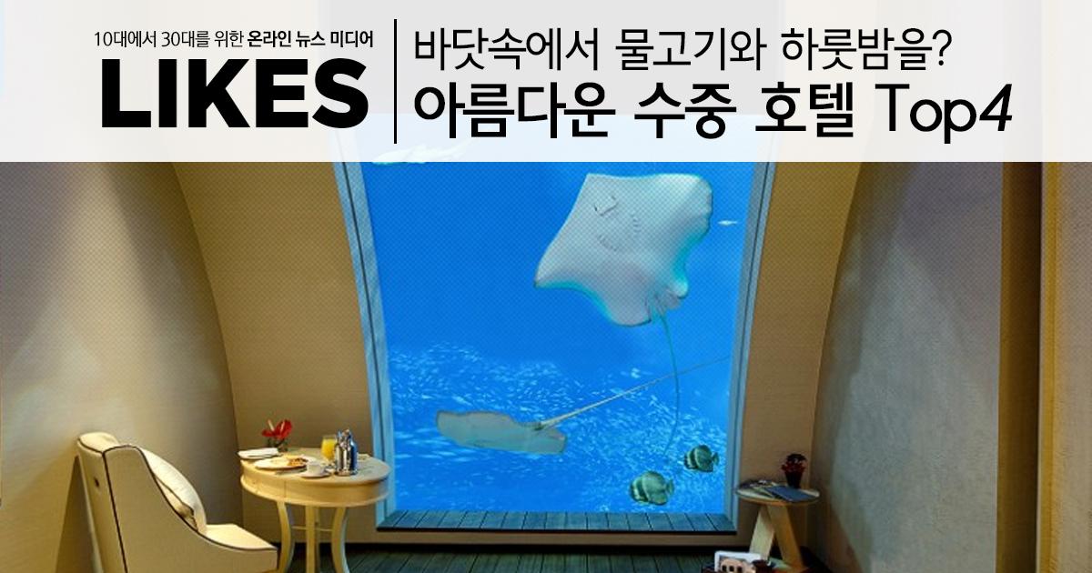 바닷속에서 물고기와 하룻밤을? 아름다운 수중 호텔 Top4