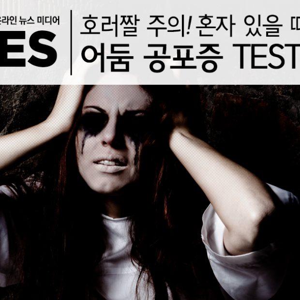 호러짤 주의! 혼자 있을 때 하는 어둠 공포증 TEST