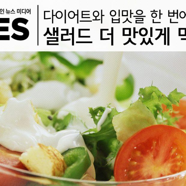 다이어트와 입맛을 한 번에 챙기는! 샐러드 더 맛있게 먹는 방법