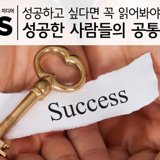 성공하고 싶다면 꼭 읽어봐야 할! 성공한 사람들의 공통점 8가지