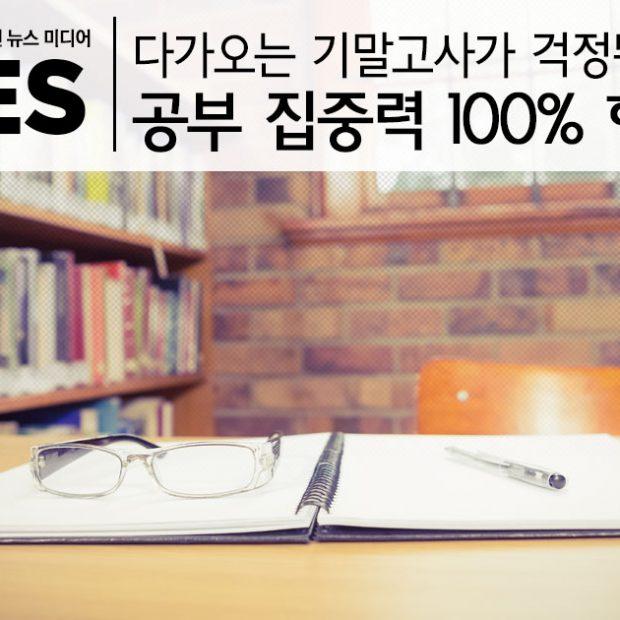 다가오는 기말고사가 걱정된다면? 공부 집중력 100% 향상 비법