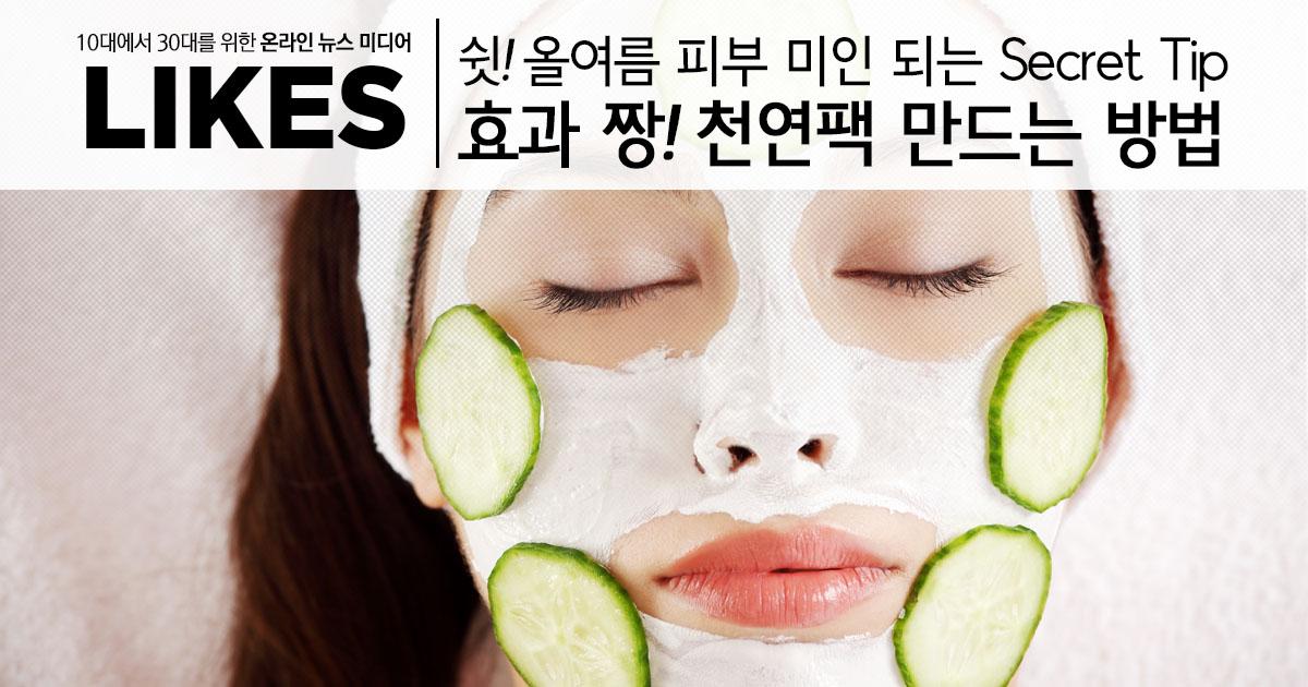 쉿! 올여름 피부 미인 되는 Secret Tip 효과 짱! 천연팩 만드는 방법